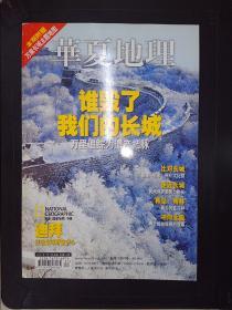华夏地理(2007.1)