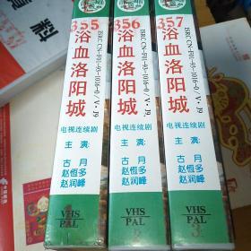 80年代 视频资料  浴血洛阳城  影视剧 录像带 3盒合售