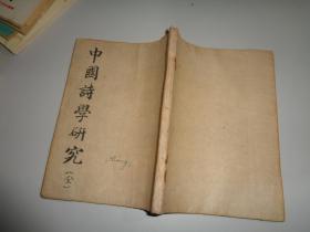 《中国诗学研究》(民国23年初版