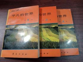 平凡的世界 第1、2、3部全三册