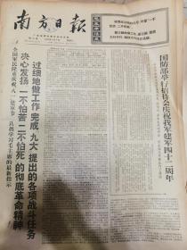 《南方日报》【国防部举行招待会庆祝我军建军四十二周年】