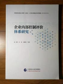 企业内部控制评价体系研究