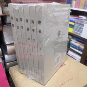 二十四史隋书评装全六册,点校本24史修订本