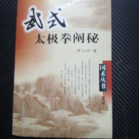 国术丛书(第4辑):武式太极拳阐秘