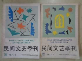 民间文艺季刊  1987/2、3【2册合售】
