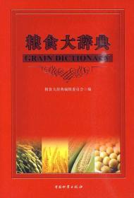 粮食大辞典 粮食大辞典编辑委员会 编 9787504731227