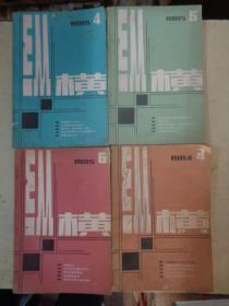 纵横(1984年第4期、1985年第4、5、6期)
