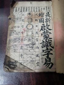 少见清末最早蒙学教科书:最新绘图启蒙识字易(一字一图)。内容完整,部分页面破损。