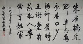 """爱新觉罗·启骧书法,满族,雍正第九代孙,1935年生于北京。书法家,中国书法家协会会员,长白书画研究会副会长,中共党员,1998年被聘为北京市文史研究馆馆员。""""国学典籍书法系列丛书""""《书法诗经》的创作者之一[1]。"""