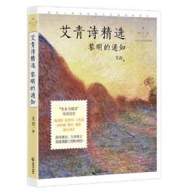 (中国当代诗集)艾青诗精选:黎明的通知(彩色插图版)