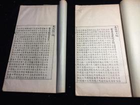 古文辞类要笺证 奏议类 上、下编 两册全 大开本