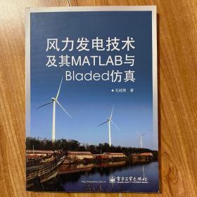 风力发电技术及其MATLAB与Bladed仿真