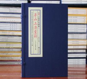 茅山上清灵符书 子部珍本备要【071】 宣纸线装 全1函2册易经地理周易书籍正版