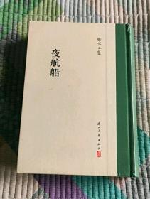 夜航船(精装繁体竖排)张岱全集 全新 带塑封 现货 品好 书厚!!!