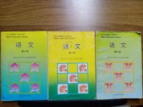 九年义务教育六年制小学教科书 语文  (第七、八、九册)