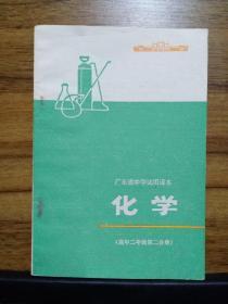 广东省中学试用课本·化学(高中二年级第二分册)