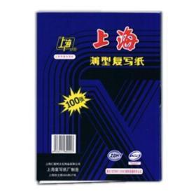 上海复写纸 双蓝色16开100张/盒装
