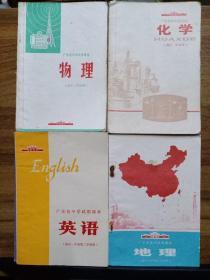 七十年代 广东省中学试用课本【地理、物理、化学、英语(5本)】(8本合售)