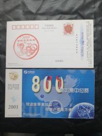 """明信片:盖有风景戳""""2000世纪之交纪念"""""""