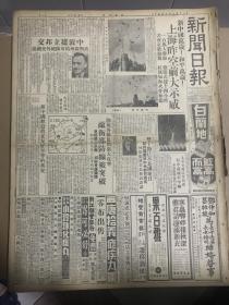 新闻日报1949年10.9-10.31合订