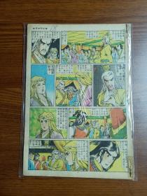 1983年老版  原版经典武侠漫画  黄玉郎旧著《如来神掌》第68期  金雪战冰心