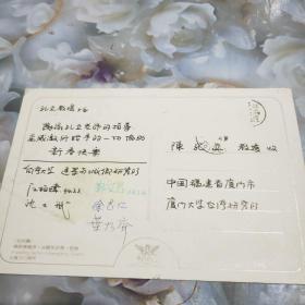 多人签名明信片(陈孔立教授收)