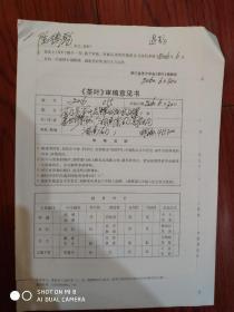 石门县茶叶品牌的现状及对策(作者葛世珍等4人)