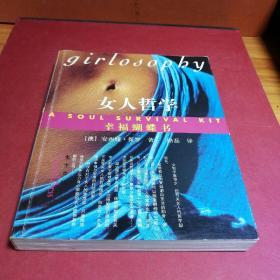 女人哲学:幸福蝴蝶书