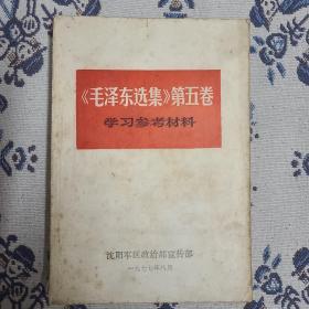 《毛泽东选集》第五卷学习参考资料