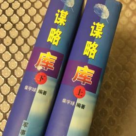 谋略库 军事科学出版社