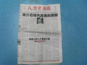 <<人力资源报>>人力资源报社出版.总第885期.旧闻副刊.2008年1月10日发行.星期四刊第03期.本期4开16版全.