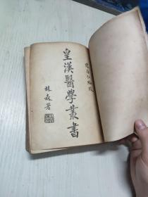 皇汉医学丛书 第一册 素问识 素问绍识