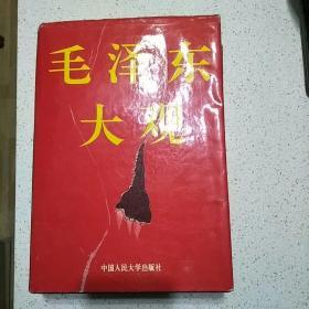 《毛泽东大观》