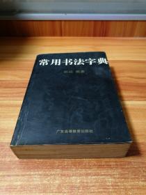 常用书法字典