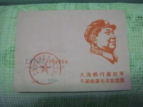 文革时期  上海同济中学毕业证书