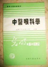 中医喉科学【 高等中医函授教材 光明中医函授大学主编 】