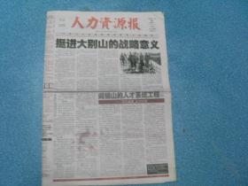 <<人力资源报>>人力资源报社出版.总第885期.旧闻副刊.2008年1月19日发行.星期六刊第06期.本期4开16版全.