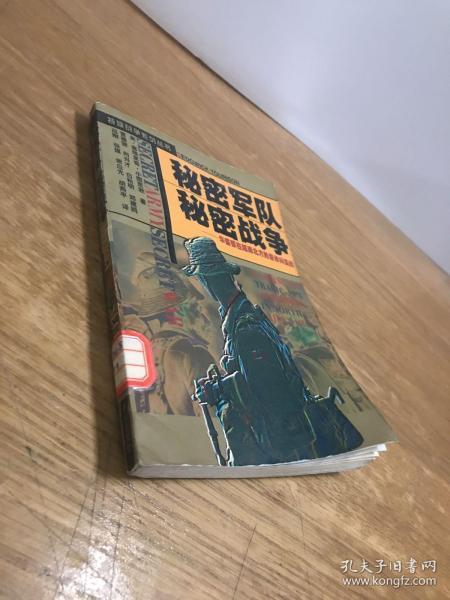秘密军队秘密战争--华盛顿在越南北方悲惨间谋战