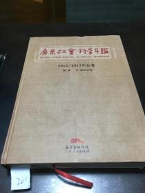 广东社会科学年鉴2012/2013年合卷