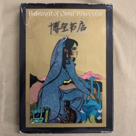 《鲁拜集》1974年Robert Stewart罗伯特·斯图尔特插图 ,布面精装本,烫金花纹,带书衣,Rubaiyat of Omar Khayyam