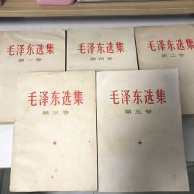 《毛泽东选集》全5册