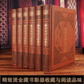 唐诗宋词元曲鉴赏 : 图文珍藏版全六卷