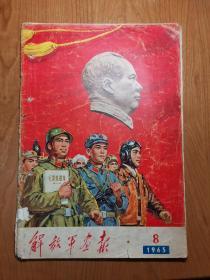 解放军画报 1965年第8期(缺页)