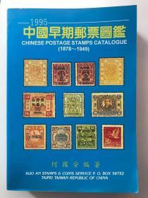 中国早期邮票目录