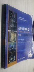 超声诊断学(第3版)第三版 任卫东、常才 编