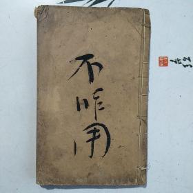 黄帝内经素问【卷六+卷七】