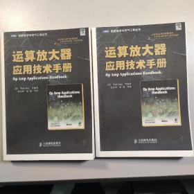 运算放大器应用技术手册