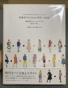 日文原版  Japanese Fashion Color 100日本流行色100