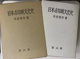 《日本古印刷文化史》1册全,木宫泰彦著,从奈良时代印刷古本到江户时代的活字本等800余年间详细描述,书中有一些难得一见的珍本古籍卷子书影插图