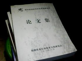 福建移民史